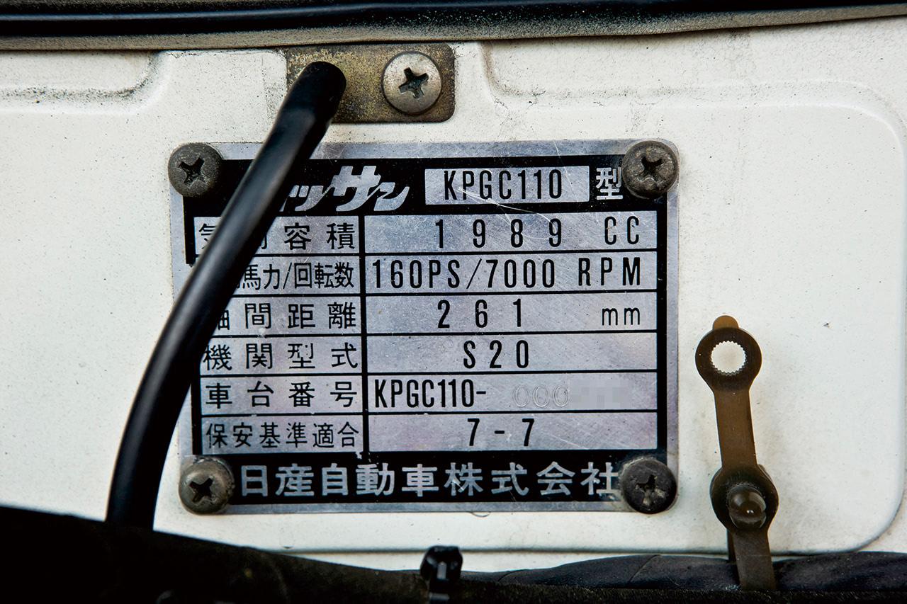 ケンメリGT-Rのコーションプレート