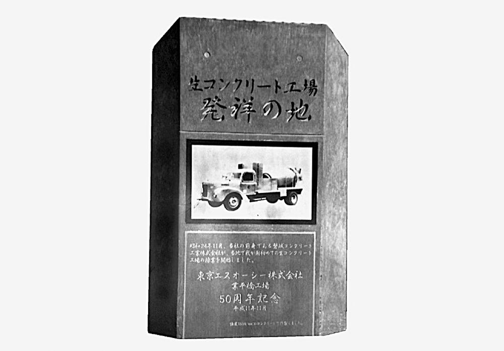 生コンクリート工場発祥の地記念碑