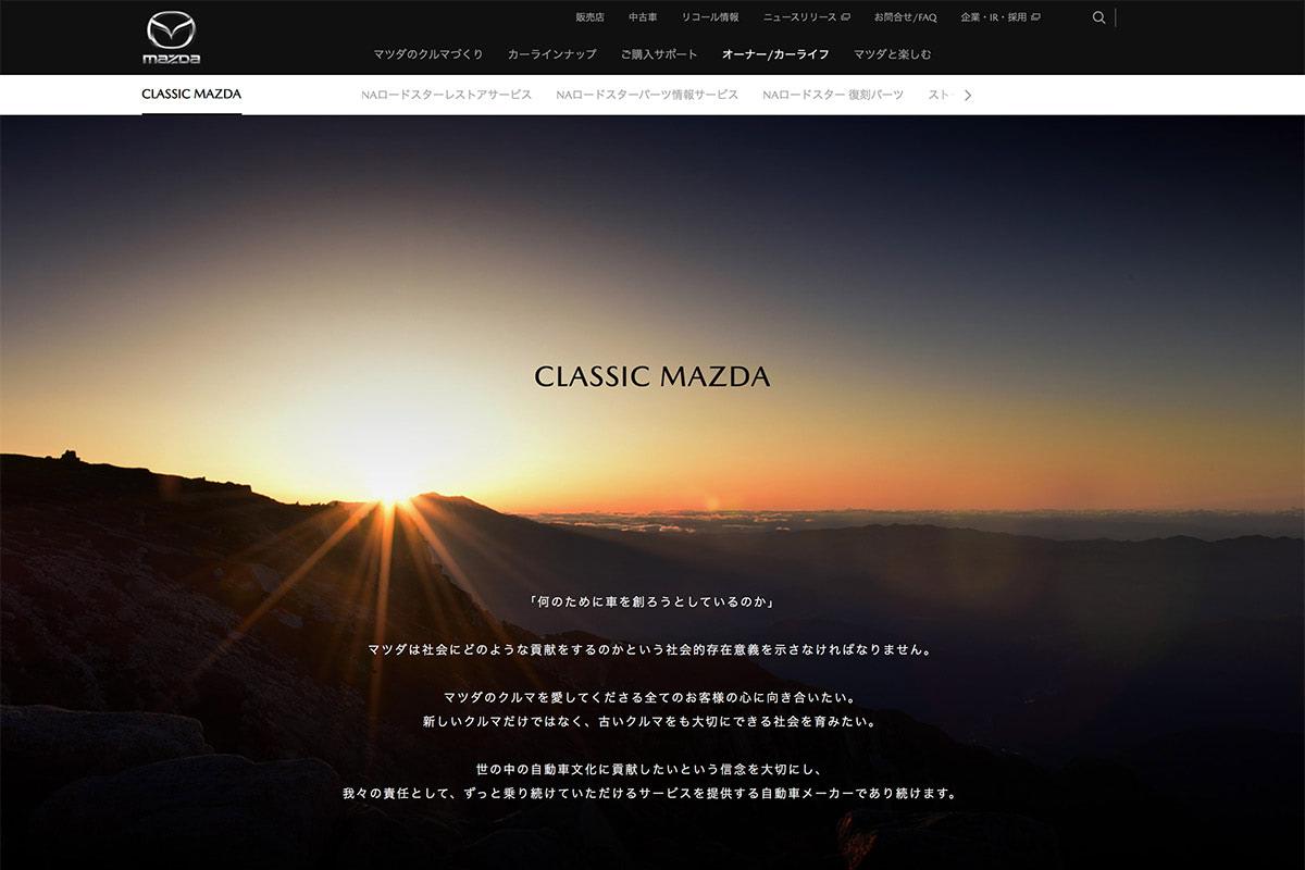 RX-7向けサービスのページが追加された、CLASSIC MAZDAのサイト。https://www.mazda.co.jp/carlife/classicmazda/